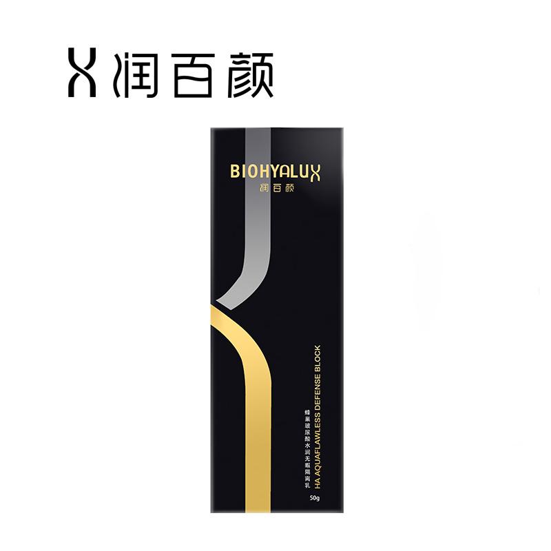 润百颜蜂巢玻尿酸水润无暇隔离乳50g控油保湿补水定妆正品