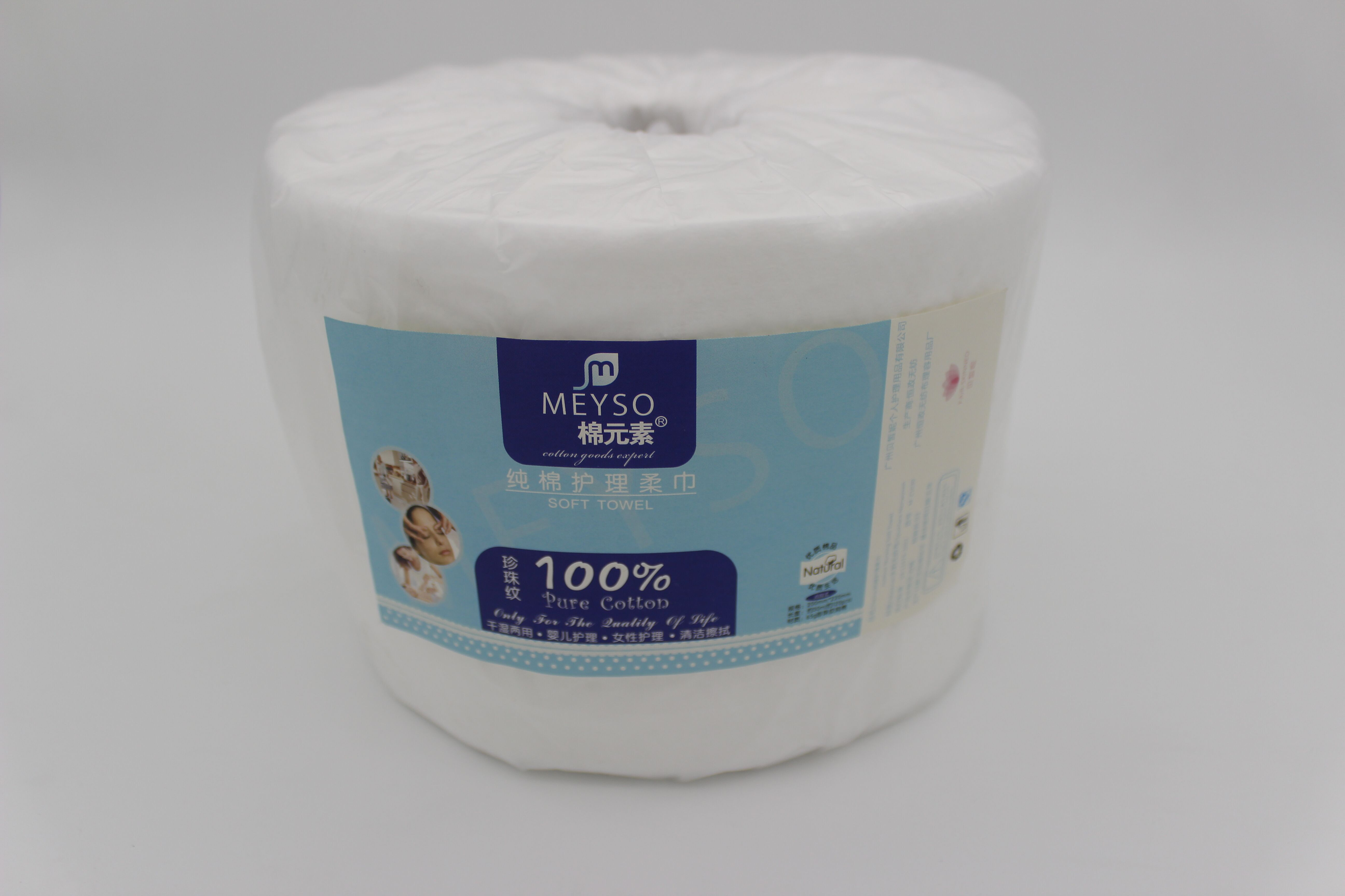 贝皙妮珍珠棉卷巾100%纯棉洁面巾美容院洗脸巾卸妆清洁