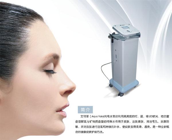 光电水氧仪 嫩肤 清洁 补水