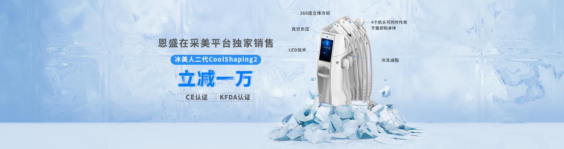 采美独家优惠恩盛国际冰美人二代 CoolShaping2