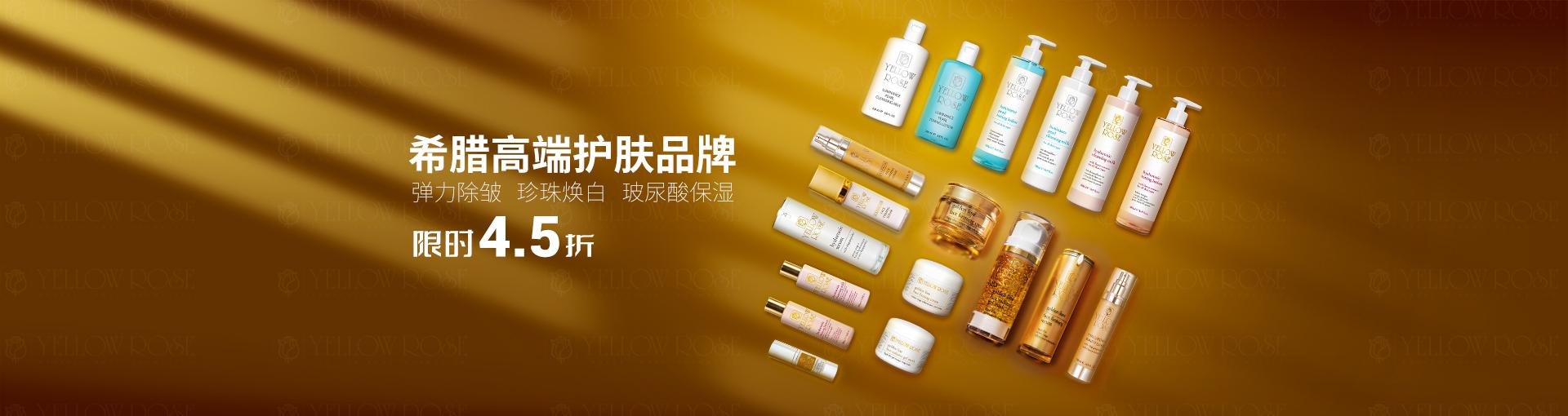 采美优惠:希腊高端护肤品牌YELLOW ROSE黄玫瑰全线产品限时4.5折