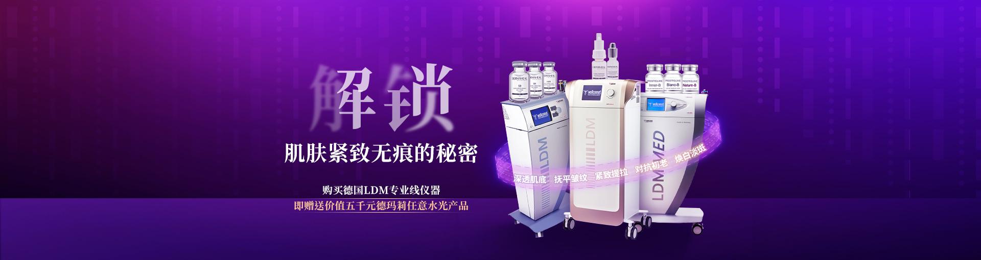 采美优惠:德国LDM水滴提升管理&德玛莉水光产品给你意想不到的惊喜!!!