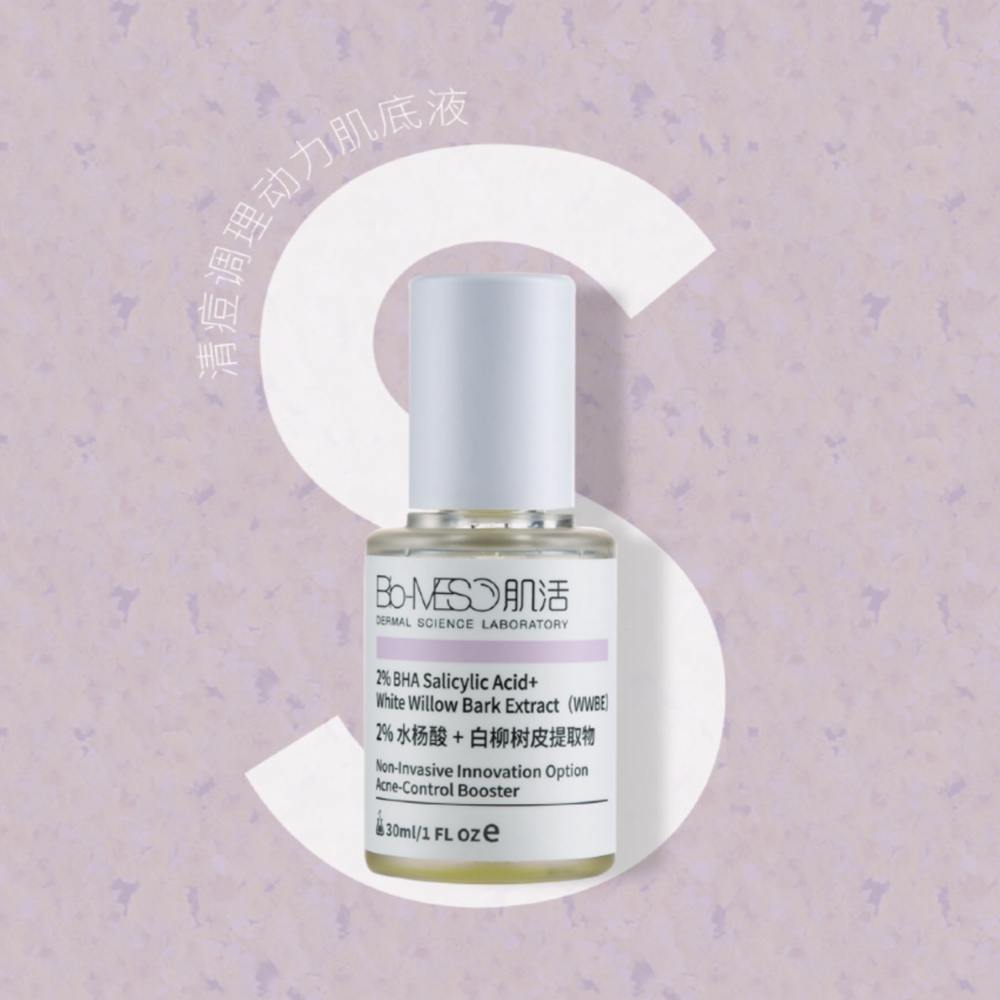 bio-meso肌活 biomeso 清痘调理动力肌底液 温和抗痘 去角质 祛痘 精华液 肌底液