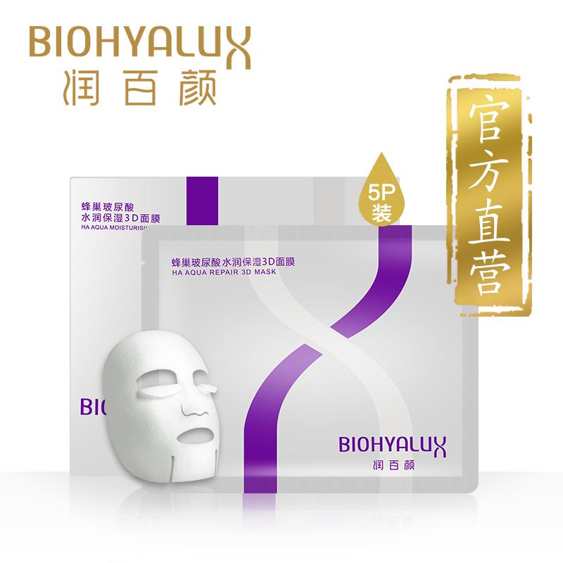 润百颜蜂巢玻尿酸水润保湿3D面膜5片补水滋润亮肤脸部颈部面膜贴