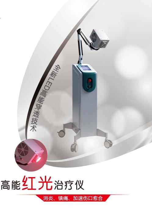 奇致激光高能红光治疗仪 多科室应用 安全无创 LED高能穿透 消炎 镇痛 加速伤口愈合
