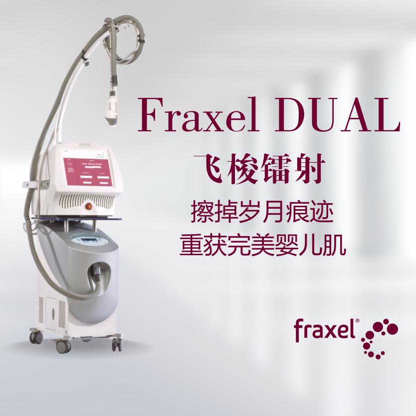 Fraxel Dual飞梭镭射 视博医疗 双波长 非剥脱点阵激光 紧致肌肤 缩小毛孔