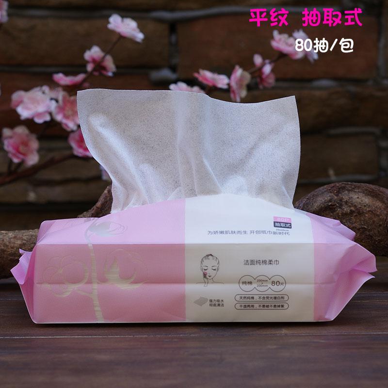贝皙妮洁面纯棉柔巾平纹一次性洗脸巾抽取式包装美容专用方巾全棉