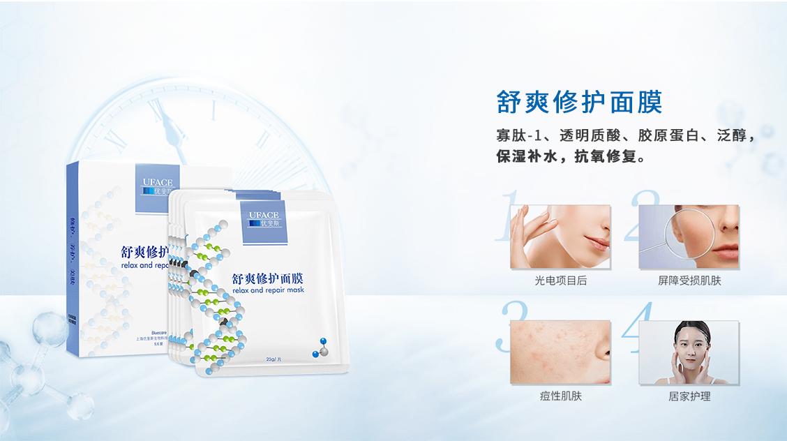 舒爽修护面膜、,寡肽-1、透明质酸、胶原蛋白、泛醇,保湿补水,抗氧修复。