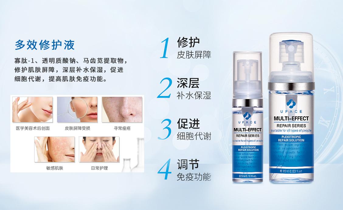 多效修护液,寡肽-1、透明质酸钠、马齿苋提取物,修护肌肤屏障,深层补水保湿,促进细胞代谢,提高肌肤免疫功能。