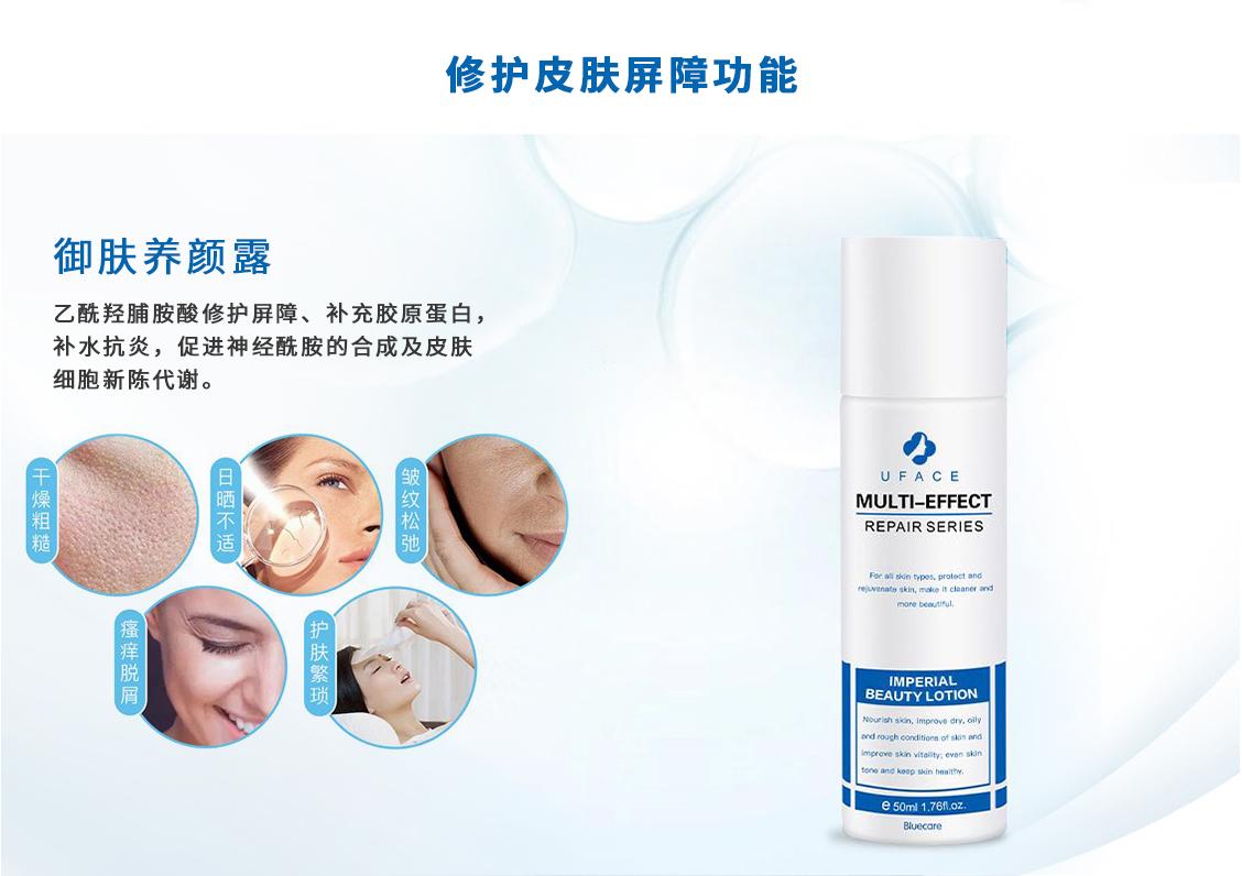 御肤养颜露,乙酰羟脯胺酸修护屏障、补充胶原蛋白,补水抗炎,促进神经酰胺的合成及皮肤细胞新陈代谢。