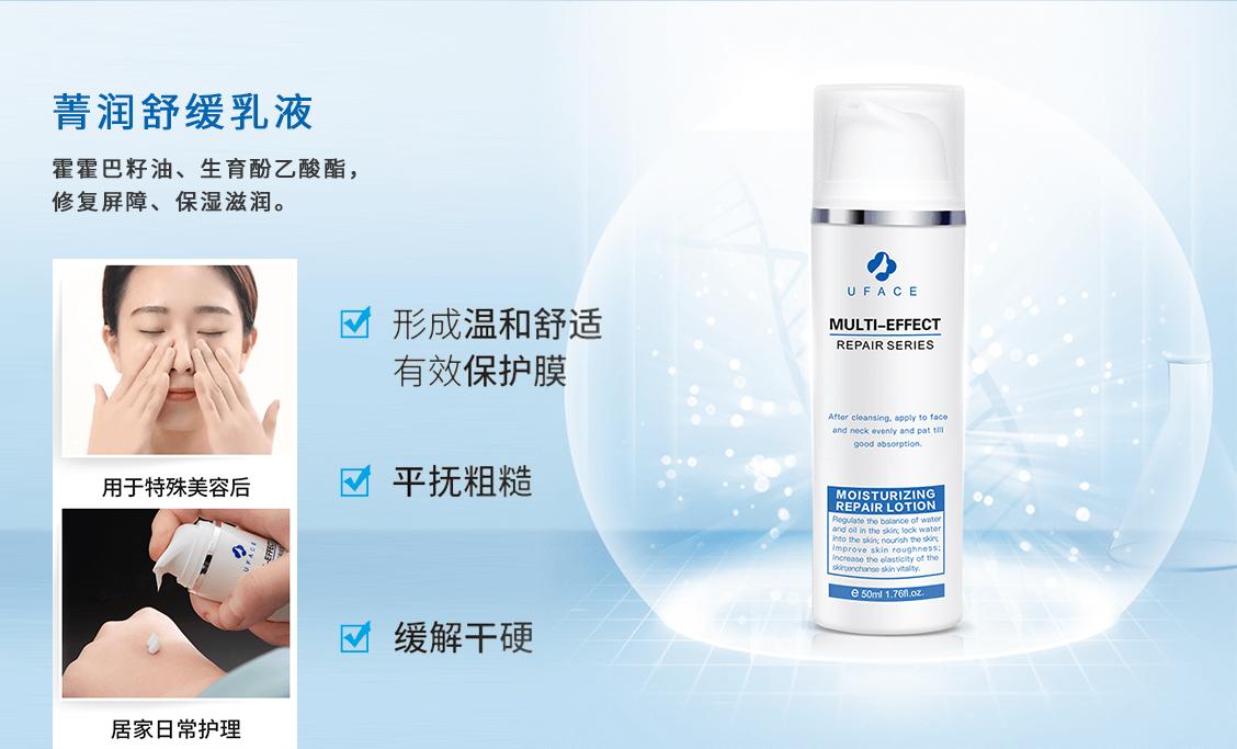 菁润舒缓乳液、霍霍巴籽油、生育酚乙酸酯,修复屏障、保湿滋润。
